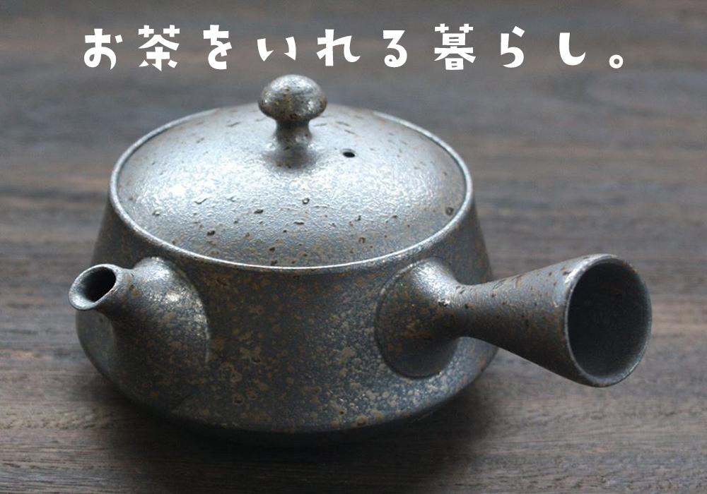 常滑焼急須「とこ販売」お茶をいれる暮らし。